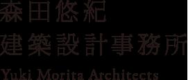 森田悠紀 建築設計事務所 Yuki Morita Architects